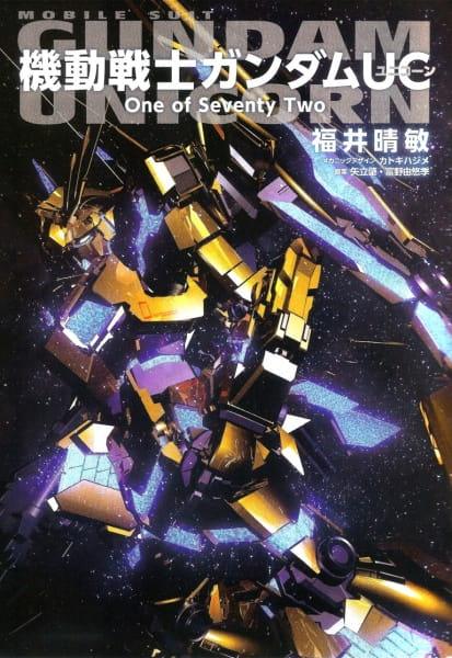 Mobile Suit Gundam Unicorn: One of Seventy Two, Kidou Senshi Gundam UC: One of Seventy Two,  動戦士ガンダムUC: ONE OF SEVENTY TWO