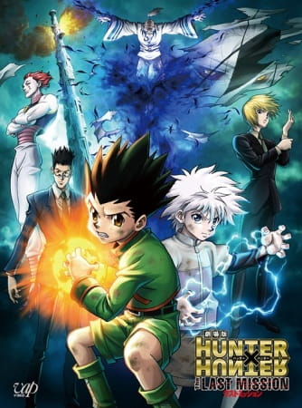 Gekijouban Hunter x Hunter,  劇場版 HUNTERxHUNTER THE LAST MISSION