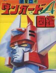 Wakusei Robo Danguard Ace: Uchuu Daikaisen