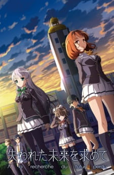 Ushinawareta Mirai wo Motomete OVA [BD]- In Search of the Lost Future OVA [BD]