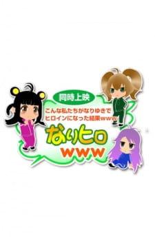 Konna Watashitachi ga Nariyuki de Heroine ni Natta Kekka www