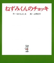 Nezumi-kun no Kimochi