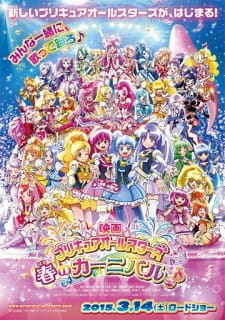 Precure All Stars Movie DX2: Kibou no Hikari☆Rainbow Jewel wo Mamore!