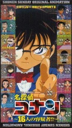 Detective Conan OVA 02: 16 Suspects, Meitantei Conan: 16 Nin no Yougisha,  名探偵コナン 16人の容疑者!?