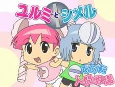 Yurumi to Shimeru