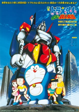 Doraemon the Movie: Nobita and the Steel Troops, Doraemon the Movie: Nobita and the Steel Troops,  Doraemon: Nobita and the Platoon of Iron Men,  映画 ドラえもん のび太と鉄人兵団