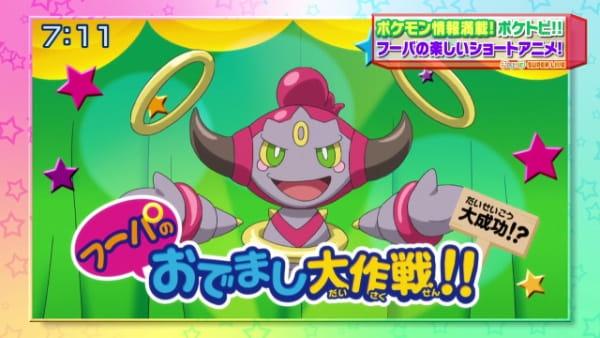 Cover Hoopa no Odemashi Daisakusen!!
