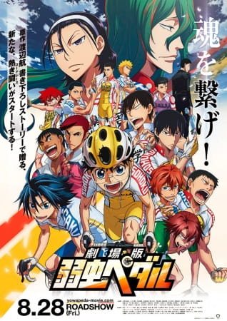 Yowamushi Pedal Movie, Gekijouban Yowamushi Pedal,  劇場版 弱虫ペダル