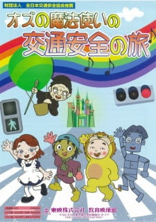Oz no Mahoutsukai no Koutsuu Anzen no Tabi