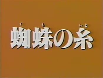 Kumo no Ito (1979), 蜘蛛の糸