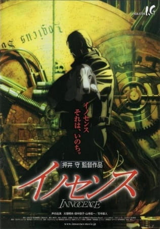 Ghost in the Shell 2: Innocence, Ghost in the Shell 2: Innocence,  イノセンス