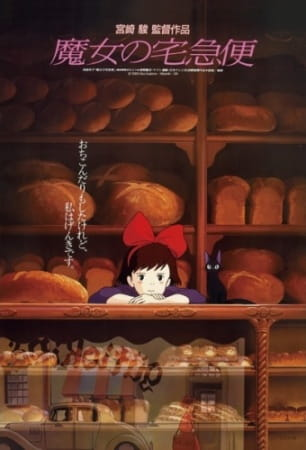 Kiki's Delivery Service, Kiki's Delivery Service,  Witch's Express Delivery,  魔女の宅急便