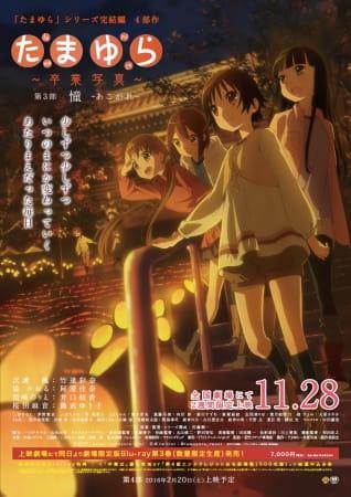 Tamayura: Sotsugyou Shashin Part 3 - Akogare, Tamayura Kanketsu-hen Movie 3,  たまゆら~卒業写真~ 第3部 憧-あこがれ-