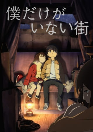 ERASED, ERASED,  The Town Where Only I am Missing, BokuMachi,  僕だけがいない街
