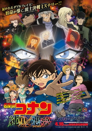 Detective Conan Movie 20: The Darkest Nightmare, Meitantei Conan Movie 20, Detective Conan: Pitch Black Nightmare, Meitantei Conan: Junkoku no Nightmare,  劇場版 名探偵コナン 純黒の悪夢(ナイトメア)