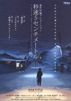 5 Centimeters Per Second, 5 Centimeters Per Second,  Five Centimeters Per Second, Byousoku 5 Centimeter - a chain of short stories about their distance, 5 Centimetres Per Second, 5 cm per second,  秒速5センチメートル