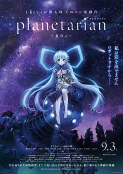 Planetarian: Hoshi no Hito, planetarian~星の人~