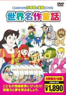 Hajimete no Eigo: Sekai Meisaku Douwa (Bedtime Stories