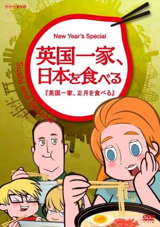 Eikoku Ikka, Shougatsu o Taberu