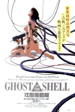 Ghost in the Shell, Ghost in the Shell,  Ghost in the Shell,  GHOST IN THE SHELL(攻殻機動隊)