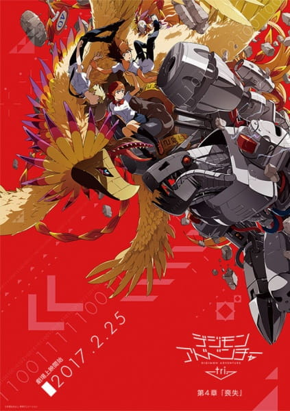 Digimon Adventure tri. Loss, Digimon Adventure tri. Loss,  Digimon tri. 4,  デジモンアドベンチャーtri.(トライ)第4章「喪失」