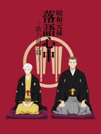 Shouwa Genroku Rakugo Shinjuu: Sukeroku Futatabi Hen