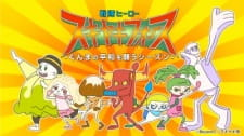 Sentai Hero Sukiyaki Force: Gunma no Heiwa wo Negau Season