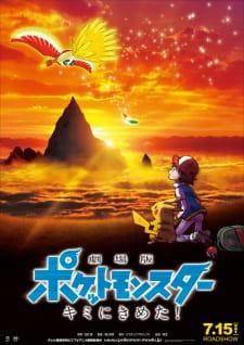 Pokemon Movie 20: Kimi ni Kimeta! picture