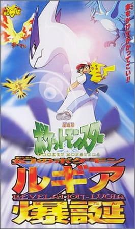 Pokemon Movie 02 Maboroshi No Pokemon Lugia Bakutan Pictures