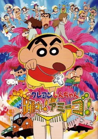 Crayon Shin-chan Movie 14: Densetsu wo Yobu Odore! Amigo!, Eiga Crayon Shin-chan: Densetsu wo Yobu Odore! Amigo!, Crayon Shin-chan: The Legend Called: Dance! Amigo!,  映画 クレヨンしんちゃん 伝説を呼ぶ 踊れ!アミーゴ!