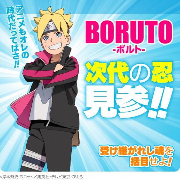 Boruto: Jump Festa 2016 Special, Boruto: Jump Festa 2016 Special