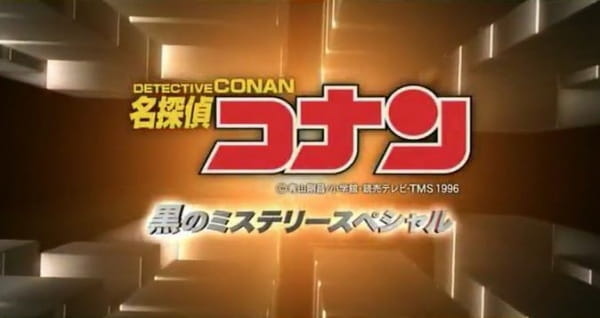 Detective Conan: Black History 2, Meitantei Conan: Kuro no Soshiki to no Sesshoku, Episode 490.2, Case Closed: Black History 2,  名探偵コナン 黒のミステリースペシヤル 黒の組織との接触