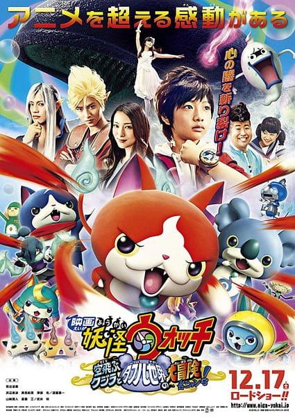 Eiga Youkai Watch: Soratobu Kujira to Double Sekai no Daibouken Da Nyan!