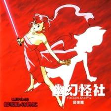 Yuugen Kaisha: Jiken File 00 - Hajimari wa Ayashiku mo Hanayaka ni