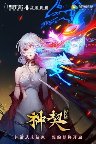 Shen Qi Huan Qitan