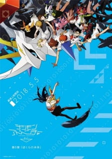 Nonton Digimon Adventure tri. 6: Bokura no Mirai Subtitle Indonesia