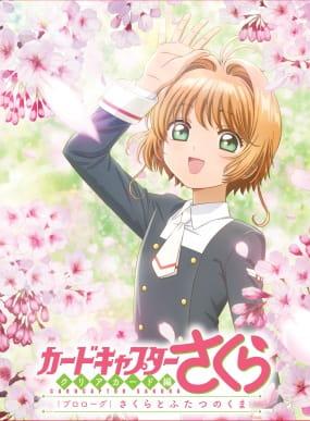 Cardcaptor Sakura: Clear Card-hen Prologue - Sakura to Futatsu no Kuma, カードキャプターさくら クリアカード編 プロローグ さくらとふたつのくま