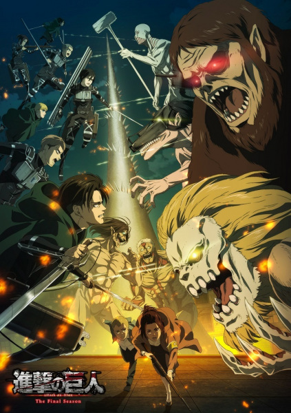 Shingeki no Kyojin: The Final Season Anime Cover