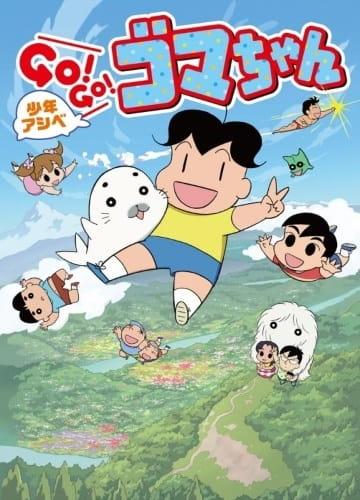Shounen Ashibe: Go! Go! Goma-chan (2018)