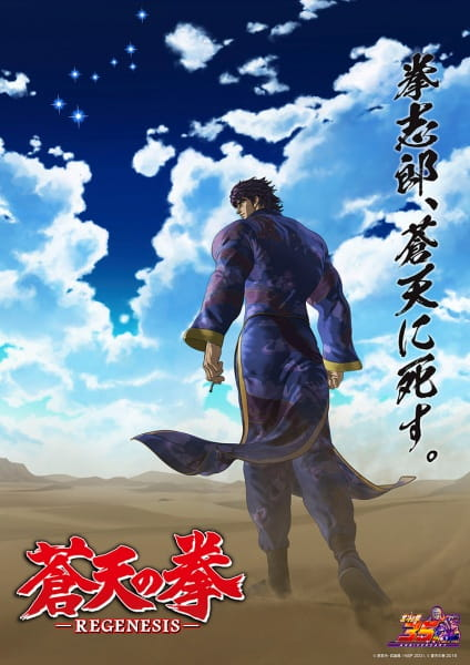 Fist of the Blue Sky: Regenesis 2nd Season, Fist of the Blue Sky: Regenesis 2nd Season,  蒼天の拳 REGENESIS 第2期