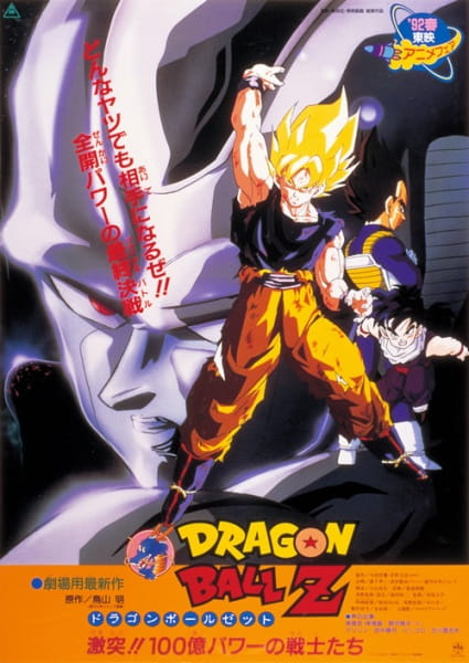 Dragon Ball Z: The Return of Cooler, Dragon Ball Z: The Return of Cooler,  ドラゴンボールZ 激突!!100億パワーの戦士たち
