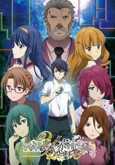 Nonton Kono Yo no Hate de Koi wo Utau Shoujo YU-NO Subtitle Indonesia Streaming Gratis Online