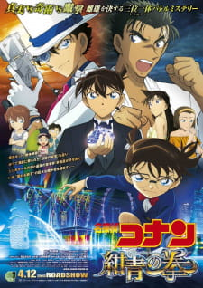 Detective Conan Movie 23: The Fist of Blue Sapphire مترجم