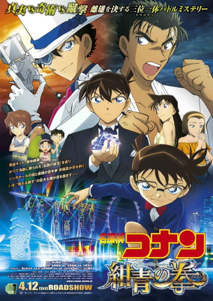 Detective Conan Movie 23: The Fist of Blue Sapphire, Meitantei Conan: Konjou no Fist,  劇場版 名探偵コナン 紺青の拳(フィスト)