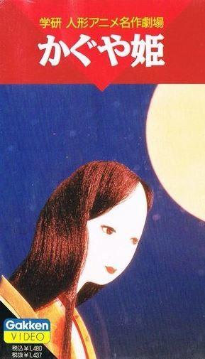 Kaguya-hime, かぐや姫
