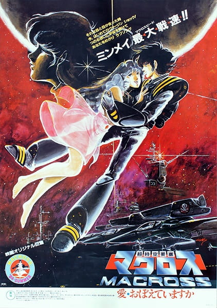 Macross: Do You Remember Love?, Clash of the Bionoids, Gekijouban Choujikuu Yousai Macross: Ai, Oboete Imasu ka, Macross in Clash Of The Bionoids, Super Dimensional Fortress Macross The Movie: Do You Remember Love?, Choujikuu Yousai Macross: Ai Oboete Imasuka,  超時空要塞マクロス -愛・おぼえていますか-