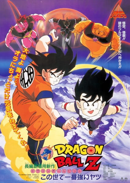 Dragon Ball Z: The World's Strongest, Dragon Ball Z: The World's Strongest,  ドラゴンボールZ この世で一番強いヤツ