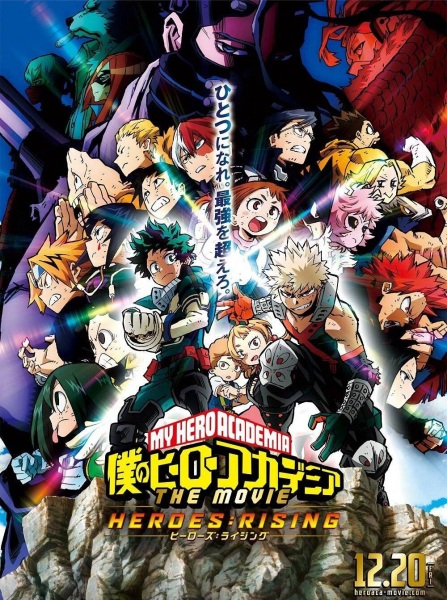 Boku no Hero Academia the Movie 2: Heroes:Rising Anime Cover