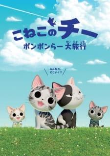 Koneko no Chi: Ponponra Dairyokou