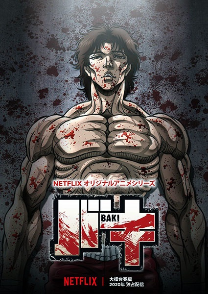 Baki 2nd Season Anime Cover